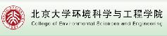 北京大学环境科学与工程学院