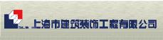 上海建工装饰