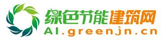 绿色节能建筑网