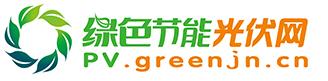 绿色节能光伏网