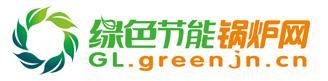 绿色节能锅炉网