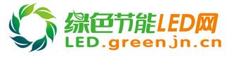 绿色节能LED网