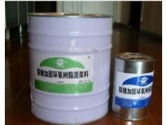 环氧树脂灌缝胶-- 北京伯特利荣基防水堵漏公司