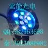索能光电大功率LED水底灯