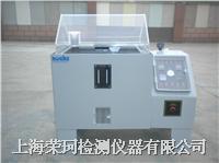 上海可编程盐雾试验箱