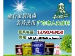 老人头涂料【广东】十大品牌油漆厂家权威网-- 广东老人头油漆有限公司