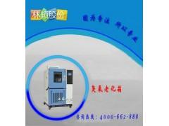 臭氧老化试验箱linpinsy.com.cn-- 上海臭氧老化试验箱制造厂