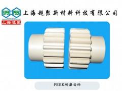 供应PEEK耐磨齿轮-- 上海超聚新材料科技有限公司