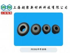 供应PEEK伞形齿轮-- 上海超聚新材料科技有限公司