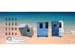 中国最好的【复合式盐雾试验箱】厂家-- 上海高低温试验箱研发中心