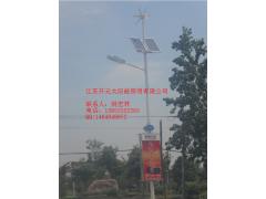 风光互补路灯-- 江苏开元太阳能照明有限公司主页