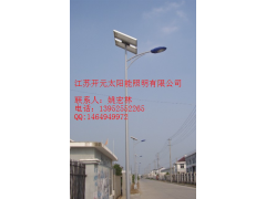 太阳能路灯-- 江苏开元太阳能照明有限公司主页