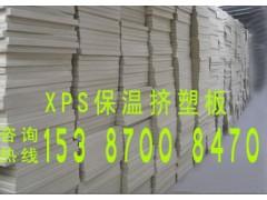 武汉挤塑板(153 8700 8470)-- 湖北武汉挤塑板厂