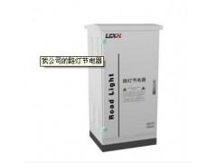路灯节电器-- 龙创信恒(北京)科技有限公司