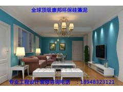 公寓酒店硅藻泥防臭液态肌理墙背景工程-- 深圳市康邦环保有限公司