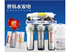 徐州世韩CW-2000U系列家用净水器-- 徐州亿家乐净水(韩美欧环保)设备销售服务公司