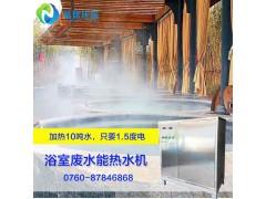 洗浴专用防堵换热器余热回收-- 中山市蓝德环保节能工程有限公司