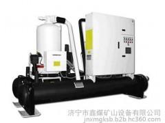 鑫煤zj300地源热泵空调     高效节能,运行费用低:属经济有效的节能技术-- 济宁市鑫煤矿山设备有限公司