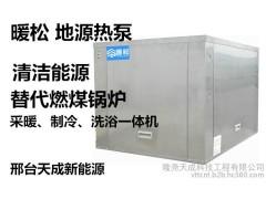 地源热泵 空气源热泵 低温空气能热泵 地暖配套 采暖制冷两用 家用小型220V 北方专用-- 隆尧天成科技工程有限公司