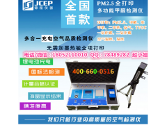 S6首款带PM2.5检测仪甲醛检测仪全项打印结果S6多功能检测仪-- 徐州锦程环保设备有限公司
