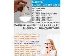 应急灯LED节能灯 塑料球泡灯 跑江湖地摊最新产品 节能王灯泡-- 深圳市聚美盛科技有限公司