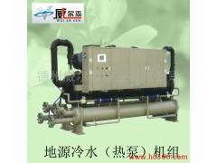 供应地源热泵冷水机组  风冷涡旋式冷水机组-- 德州威尔森管业有限公司