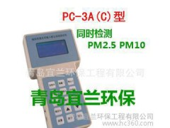 手持式pm2.5检测仪实时监测空气质量-- 青岛宜兰环保工程有限公司