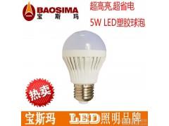 供应宝斯玛5W LED塑胶球泡LED球泡灯LED节能灯5W-- 中山市宝斯玛照明