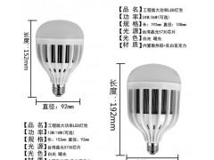直销外贸正品灯具大功率LED灯瓦数LED球泡 超亮塑料LED节能灯-- 三门博瑞科技有限公司