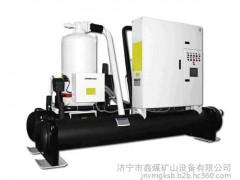 鑫煤 300地源热泵空调专业设计,地源热泵空调批发,地源热泵空调销售-- 济宁市鑫煤矿山设备有限公司
