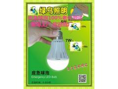 【绿鸟照明】LED应急球泡灯,塑料球泡灯,127V节能灯工厂批发-- 中山市古镇绿鸟灯饰电器厂