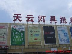 北京厂家低价格销售长寿命优质精品陆源泉00--99LED、led、节能灯代理加盟-- 北京陆源泉商贸有限公司