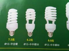 节能灯 LED节能灯-- 中山市东升镇记美塑料制品厂