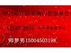 2015第15届中国哈尔滨国际 水处理给水排水设备及泵阀门管道展览会-- 哈尔滨中信伟业展览有限公司
