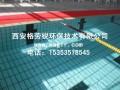 游泳池水处理 (18)
