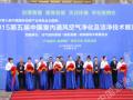 2015第六届北京空气净化、水净化及环保家电招商加盟展览会 (7)