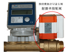 热计量改造、数据采集器、温控器、电动阀门-- 北京匠人建筑技术有限公司