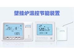 赛文壁挂炉温控节能装置 SV-BL-101/01-- 宁夏赛文节能股份有限公司