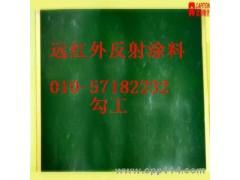 远红外涂料锅炉反射节能涂料-- 北京志盛威华化工有限公司