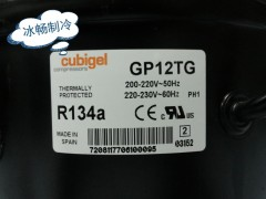 全新伊莱克斯压缩机GP12TG 281W R134A-- 上海冰畅制冷设备有限公司