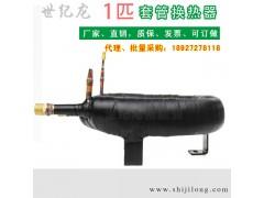 双系统铜管套管换热器 制冷换热套管换热器-- 佛山市世纪龙节能科技有限公司