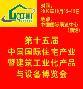 2016年第十五届中国(北京)国际住宅产业 暨建筑工业化产品与设备博览会