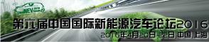 第六届中国国际新能源汽车论坛2016重磅回归,打造行业规模最大的新能源汽车论坛