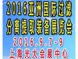 2016亚洲国际过滤、分离提取技术及设备展览会