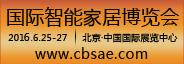 2016第十五届中国国际智能家电博览会