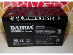 大华电池DHB1270  12V7Ah-- 大华DAHUA蓄电池销售中心