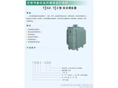 TSZG/TSZ柱式高精度调压器(丹麦技术)、柱式电压调整器-- 上海桑科机电设备成套工程有限公司