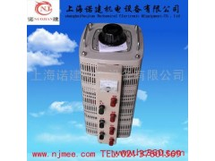 供应单相0-300V调压器-- 上海诺建机电设备有限公司