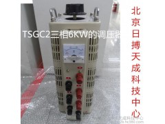 TSGC2-6KW三相调压器 正宗华通调压器 试验室专用接触调压器-- 北京日搏天成科技中心
