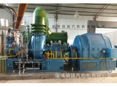 二手汽轮发电机组检修、安装调试 余热回收设备-- 淄博慎德汽轮机有限公司